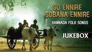 So Ennire Sobana Ennire    Jukebox    Kannada Folk Songs    Kannada Songs    B.V.Srinivas