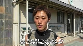 20180801桑村真明騎手1,000勝