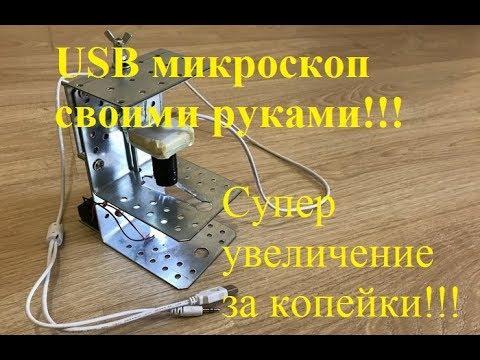 Мощный микроскоп своими руками