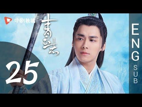 The Legend of Chusen (青云志) - Episode 25 (English Sub)