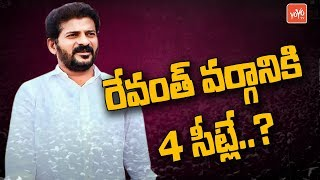 Telangana Congress MLA Tickets For Revanth Reddy Group | Mahakutami
