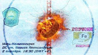Торпедо Усть-Каменогорск : Горняк Рудный