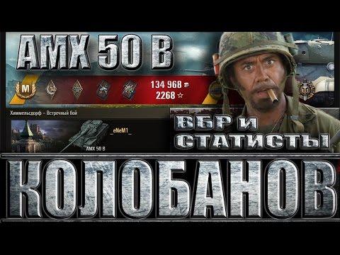 AMX 50 B ВБР и статисты в World of Tanks. Химмельсдорф - лучший бой AMX 50 B WoT.