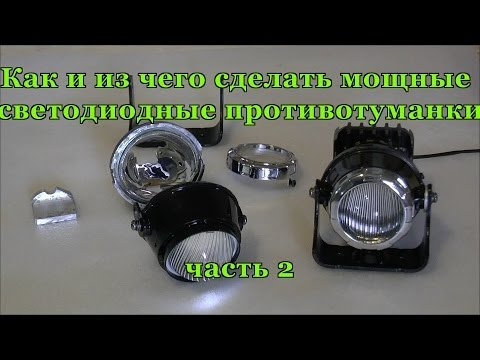 Как сделать фонарик с линзой