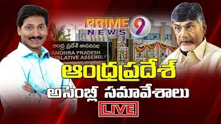 AP Assembly Session 2019 | Day-4 | Andhra Pradesh Assembly Session | Prime9 News
