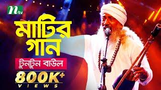 Matir Gaan (মাটির গান)   Episode 01   Singer : Tuntun Baul   Music Show