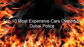 10 most expencive कारें of DUBAI POLICE .   दुनियाॅ कि 10   सबसे महंगी  कारें दुबई पुलिस।।।।।
