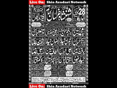 Live Majlis    28 July 2019    ImamBargh Qamre Bini Hashim a.s FerozWala Near Imamia Colony