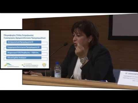 Ευκαιρίες χρηματοδότησης από Ταμεία και Ανταγωνιστικά Προγράμματα της ΕΕ και παρουσίαση της Πύλης, Γεωργία Χριστοφίδου, ΓΔ ΕΠΣΑ