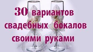 Жених и невеста шампанское своими руками