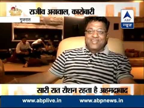 ABP News special ll  24 hours power back-Up makes Ahmedabad a best city