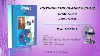 Physics Class 9 & 10 Chap 2 Part 1 Bangla