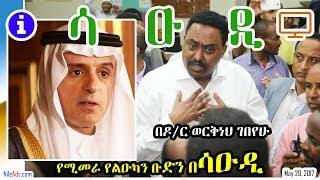 በዶክተር ወርቅነህ ገበየሁ የሚመራ የልዑካን ቡድን በሳዑዲ - Dr Workneh Gebeyehu Saudi Visit May 29, 2017