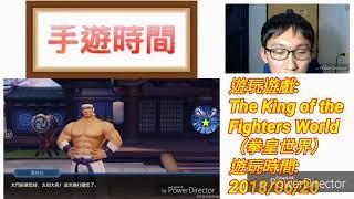孫Jack手遊時間:Fight! Fight! Fight!(拳皇世界 試玩)