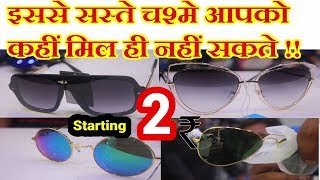 Cheapest sunglasses, goggles, spects l sunglass wholesale market l Spects for men l Wholesale market
