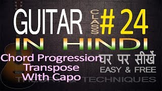 Complete Guitar Lessons For Beginners In Hindi 24 Chords Progressions on Guitar Transpose