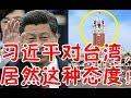 習近平對台灣真實態度終於曝光、全世界感到害怕!