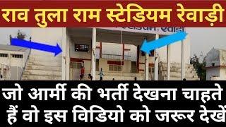 Rao tula ram stadium rewari । aro charkhi dadri army bharti 2019 । Rewari army bharti 2019 ।