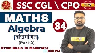 Class 34 ||#SSC CPO/CGL | Maths / गणित || By Abhinandan Sir || Algebra (Part-4)