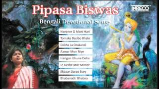 Pipasa Biswas | Krishna Bhajan | Bengali Devotional Songs | Bengali Kirtan | Audio Jukebox