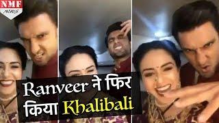 Ranveer ने Amruta के साथ किया ऐसा Khalibali की हो गई Viral