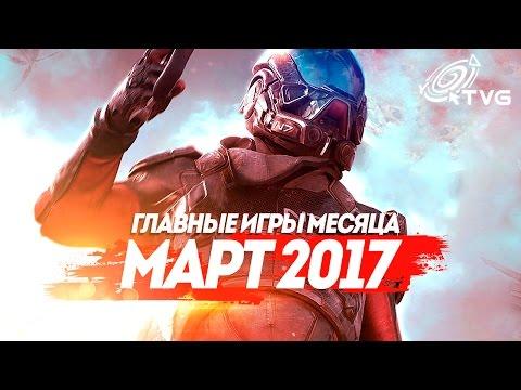 Самые Ожидаемые Игры 2017: МАРТ | ГЛАВНЫЕ ИГРЫ МЕСЯЦА [ПО ВЕРСИИ TVG]