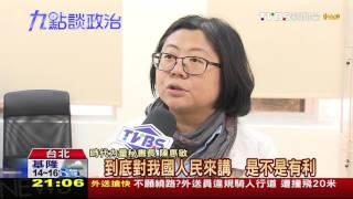 要綠委撤「兩國版」?民進黨推「兩岸」監督條例