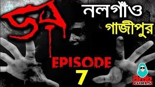 Dor 9 October 2014 | Dor ABC Radio Epi 7 | নলগাও গাজীপুর