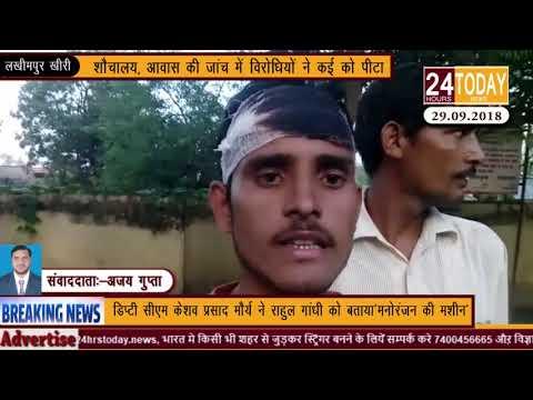 24hrstoday Breaking News:-शौचालय,आवास की जांच में विरोधियों ने कई को पीटाReport by Ajay Gupta