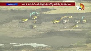 పోలవరం లో చంద్రబాబు పర్యటన...| CM Chandrababu to Visit Polavaram Spillway Works | AP