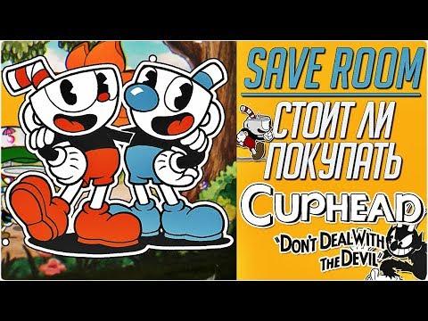 ОБЗОР CUPHEAD #SaveRoom