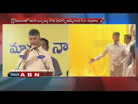 CM Chandrababu Inaugurates Aluri Buchaiah Statue at Vijayawada | ABN Telugu