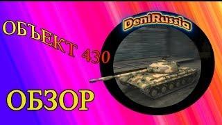 Объект 430 новый средний танк СССР| World of Tanks|танки|wot|гайд