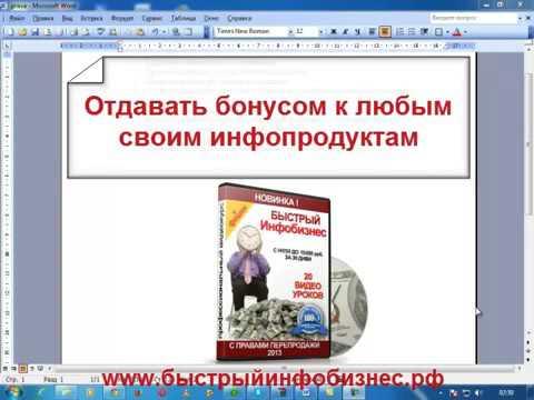 лицензия на Быстрый Инфобизнес