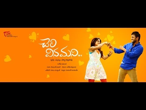 Cheli Vinamani || A Short Film || By Harsha Annavarapu || Valentines...