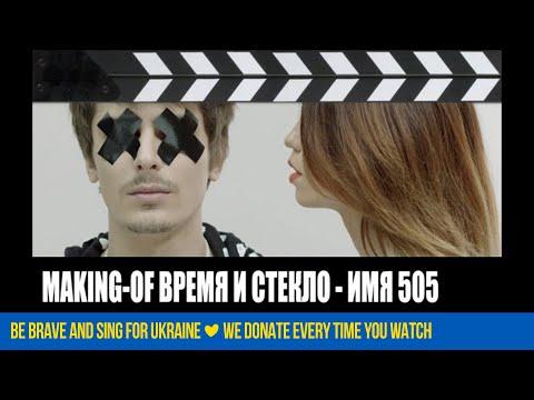 Время и Стекло - Имя 505 (Making-of)