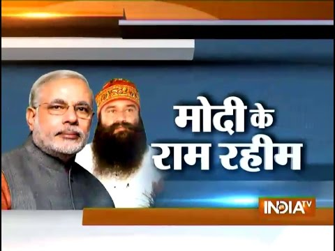 Haryana Polls: Dera Sacha Sauda Extends Support To Bjp - India Tv video