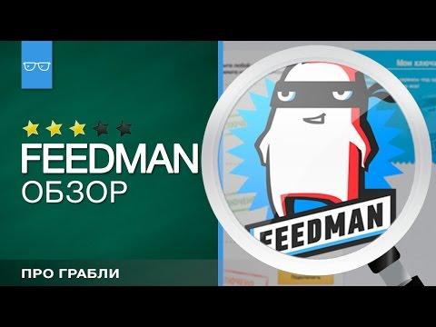 Feedman (Фидмэн) - Обзор сервиса автопостинга в социальные сети