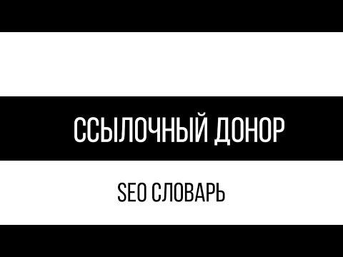 Ссылочный донор / SEO словарь