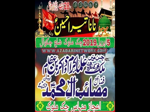 Live Majlis 28 Rajab 2019 Chak Malok Chakwal