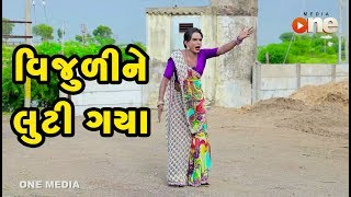 Vijuli ne luti gaya | Gujarati Comedy | One Media