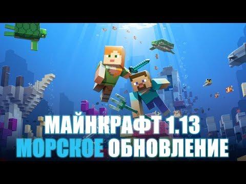 ПОЛНЫЙ ОБЗОР ГЛОБАЛЬНОГО МОРСКОГО ОБНОВЛЕНИЯ МАЙНКРАФТ 1.13
