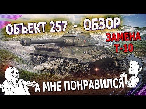 ОБЪЕКТ 257 ОБЗОР. Новый тяжелый танк СССР в патче 9.22 WOT - ОТЛИЧНАЯ ЗАМЕНА Т 10 на 9 уровне.