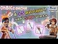ตี +5 คทาเทพ 10m มูลค่า 5,000 บาท++ !! RO Mobile