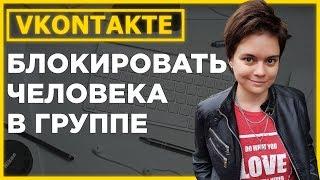 Вконтакте #04 | Как удалить СПАМеров из группы ВКонтакте. Как заблокировать пользователя в группе вк