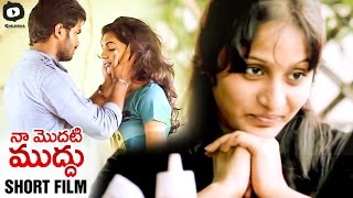 Love Journey - Naa Modati Muddu (My First Kiss) - A Telugu Short Film by M. Aditya Chandra Mouli