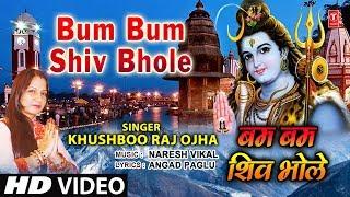 Bum Bum Shiv Bhole I Shiv Bhajan I KHUSHBOO RAJ OJHA I Full HD