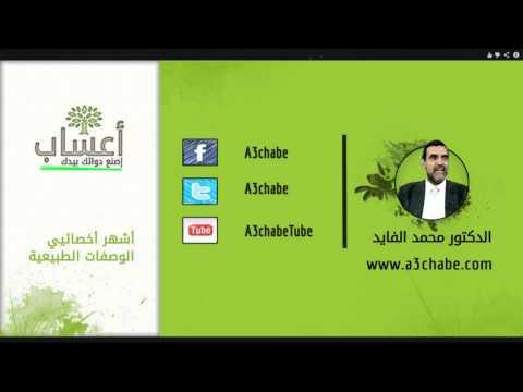 أعشاب إصنع دوائك بيدك : الدكتور محمد الفايد | علاج النحافة a3chabe