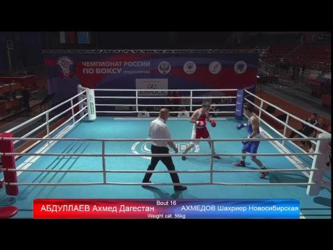Чемпионат России по боксу 2018 Якутск 15.10 Ринга А Дневная сессия