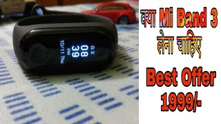 Buy Xiaomi Mi Band 3 Online at Best Price in India!!! mi band 3 with fitness mi band 3 amazon